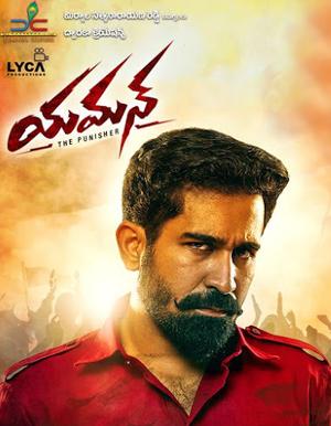 Yaman Telugu Movie