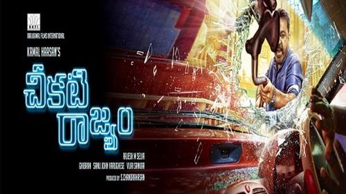 cheekati raajyam official trailer