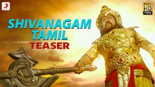 shivanagam official tamil teaser
