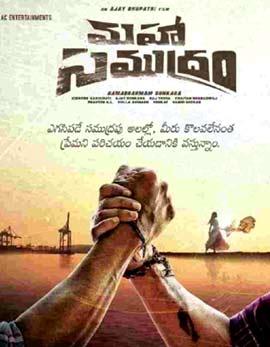 Maha Samudram Movie Review, Rating, Story, Cast and Crew