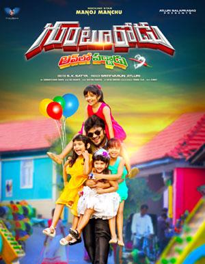 Gunturodu Telugu Movie