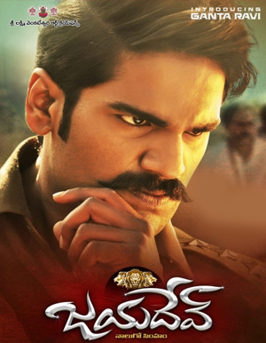 Jayadev Telugu Movie