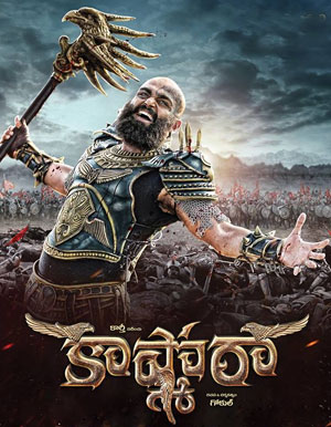Kaashmora Telugu Movie