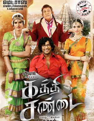 Kaththi Sandai Tamil Movie