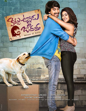 Kittu Unnadu Jagratha Telugu Movie