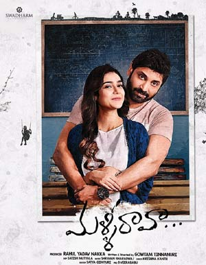 Malli Raava Telugu Movie - Show Timings