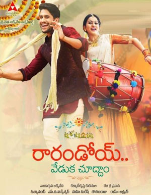 Rarandoi Veduka Chudham Telugu Movie