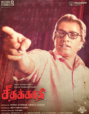 Seethakaathi Tamil Movie - Show Timings