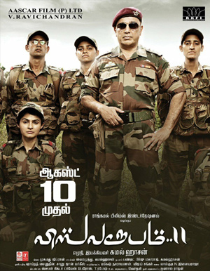 Vishwaroopam 2 Tamil Movie