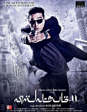 Vishwaroopam 2 Tamil Movie - Show Timings