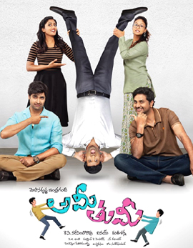 Ami Thumi Movie Review, Rating, Story, Cast and Crew