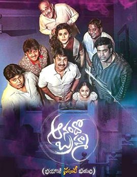 Anando Brahma Movie Review, Rating, Story, Cast and Crew