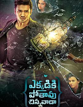 Ekkadiki Pothavu Chinnavada Movie Review