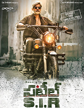 Patel SIR Movie Review, Rating, Story, Cast and Crew