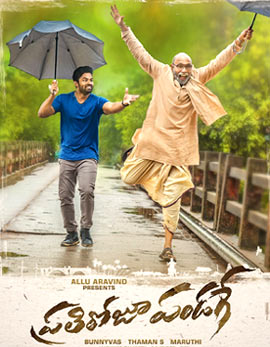 Prati Roju Pandaage Movie Review, Rating, Story, Cast and Crew