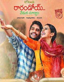 Rarandoi Veduka Chudham Movie Review, Rating, Story, Cast and Crew