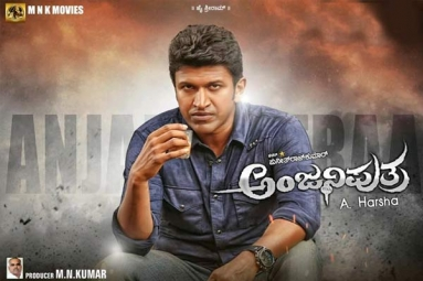 Anjaniputra Kannada Movie - Show Timings