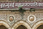 Congress mukt Bharat continues, Shiv Sena, BJP sweeps BMC polls