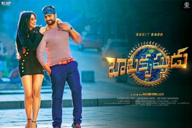 Balakrishnudu Telugu Movie