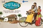 2017 Telugu movies, 2017 Telugu movies, fashion designer s o ladies tailor telugu movie, Manali