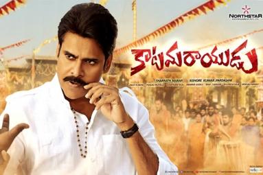 Katamarayudu Telugu Movie