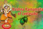 Krishna Karnamrita - Musical Journey and Discourse at SVK