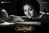 Mahanati Telugu Movie - Show Timings