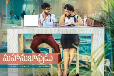 Mahanubhavudu Telugu Movie