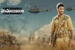 Mehbooba Show Time, Mehbooba Telugu Movie Review and Rating, mehbooba movie show timings, Puri jagannadh