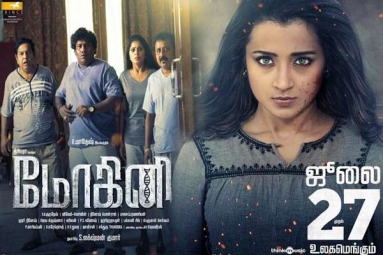 Mohini Tamil Movie