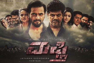 Mufti Kannada Movie - Show Timings