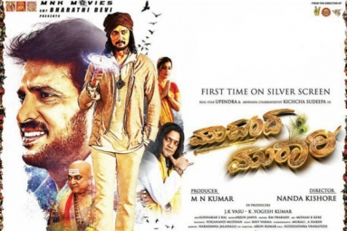 Mukunda Murari Kannada Movie - Show Timings