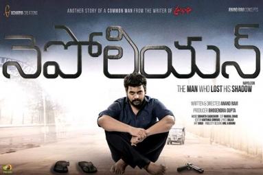 Napoleon Telugu Movie