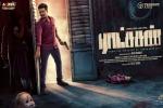 Ratsasan posters, trailers songs, ratsasan tamil movie, R sridhar
