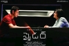 Spyder Telugu Movie