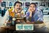 Sui Dhaaga Hindi Movie