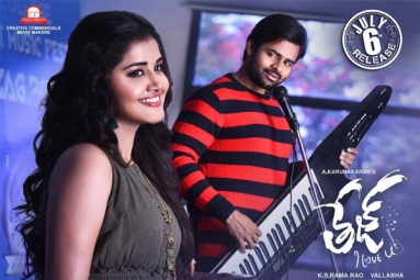 Tej I Love U Telugu Movie