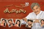 Tholu Bommalata Telugu Movie