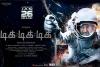 Tik Tik Tik Tamil Movie