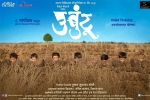 Ubuntu Marathi Movie - Show Timings
