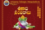Arizona Current Events, Arizona Events, ugadhi sambaralu arizona telugu association, India
