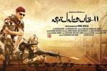 Vishwaroopam 2 Tamil Movie Review and Rating, Vishwaroopam 2 Tamil Movie Show Timings in Arizona, vishwaroopam 2 tamil movie show timings, Tuscon