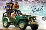 Vunnadhi Okate Zindagi Telugu Movie