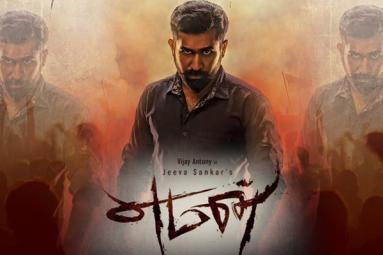 Yaman Tamil Movie