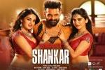 Ram Pothineni, 2019 Telugu movies, ismart shankar telugu movie, Puri jagannadh