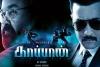 Kaappaan Tamil Movie - Show Timings
